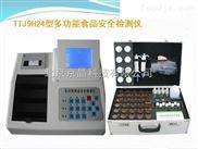 京晶厂家直销24通道多功能食品检测仪