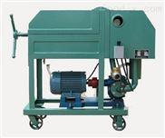 供应 滤油机 /板框式加压滤油机/真空滤油机