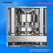 高產旋轉式壓片機鈣片口含片專用