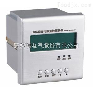大厦消防设备电源监控装置