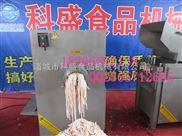 科盛供应肉类加工机械设备冻肉绞肉机