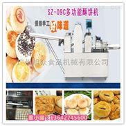 SZ-09C-特色油香酥饼机多少钱一台