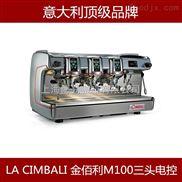 金巴利M100DT3三头商用半自动咖啡机意大利进口