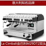 金佰利M29 DT2商用意式半自動咖啡機咖啡館專用