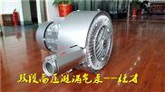 真空上料机专用高压鼓风机_高压漩涡气泵_涡流风机