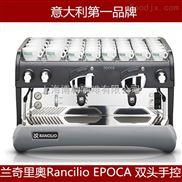 兰奇里奥 EPOCA S2 商用手控双头半自动咖啡机