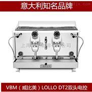 意大利VBM(威比美)LOLLO DT2双头电控大型商用咖啡机