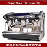 飞马 Emblema A2双头电控半自动咖啡机