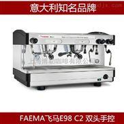 飞马E98 S2 双头手控专业半自动咖啡机免费安装