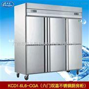 成云KCD1.6-CGA六门双温不锈钢厨房柜