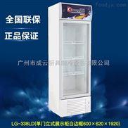 成云LG-338LD/单门直冷展示柜