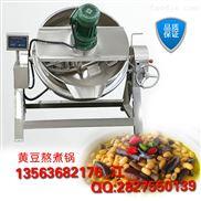 供应蒸汽黄豆蒸煮锅 600L大型煮黄豆专用设备