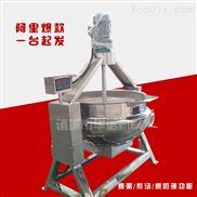 供應200L電加熱自動攪拌熬煮鍋 食品攪拌機