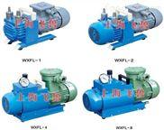 供应WXFL防爆型无油真空泵