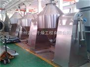SZG-5000L氟氢化钠双锥干燥机