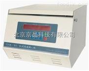 北京在线直销台式低速离心机