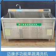 MK1300-迈康机电MK-1300叶菜瓜果蔬菜清洗机 全自动臭氧消毒洗菜机
