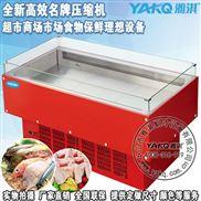 雅淇商用超市冷柜 冰台柜报价 冰鲜柜厂家