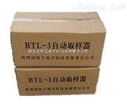 BTL-3-水泥粉状自动取样器 水泥粉末自动取样器