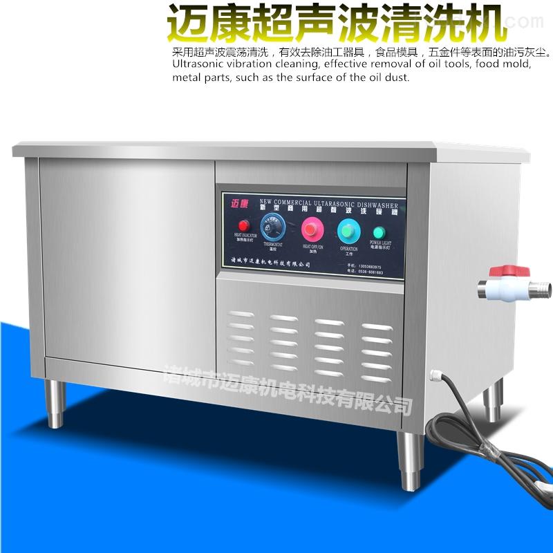 速冻盘子清洗机 去除顽固油污灰尘无死角 迈康机电超声波清洗机