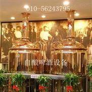 北京史密力维小型啤酒设备