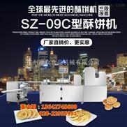 SZ-09C-云南鲜花酥饼机厂家批发