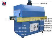 广东深圳热收缩机/红外线热收缩包装机