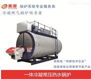 供應優質燃油熱水鍋爐設備