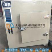 高温干燥箱8401-3A生产销售/8401-3A标准远红外高温干燥箱