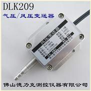 气压传感器|风压传感器