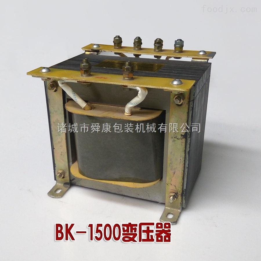 控制变压器BK1500 真空包装机配件 隔离变压器 高频变压器