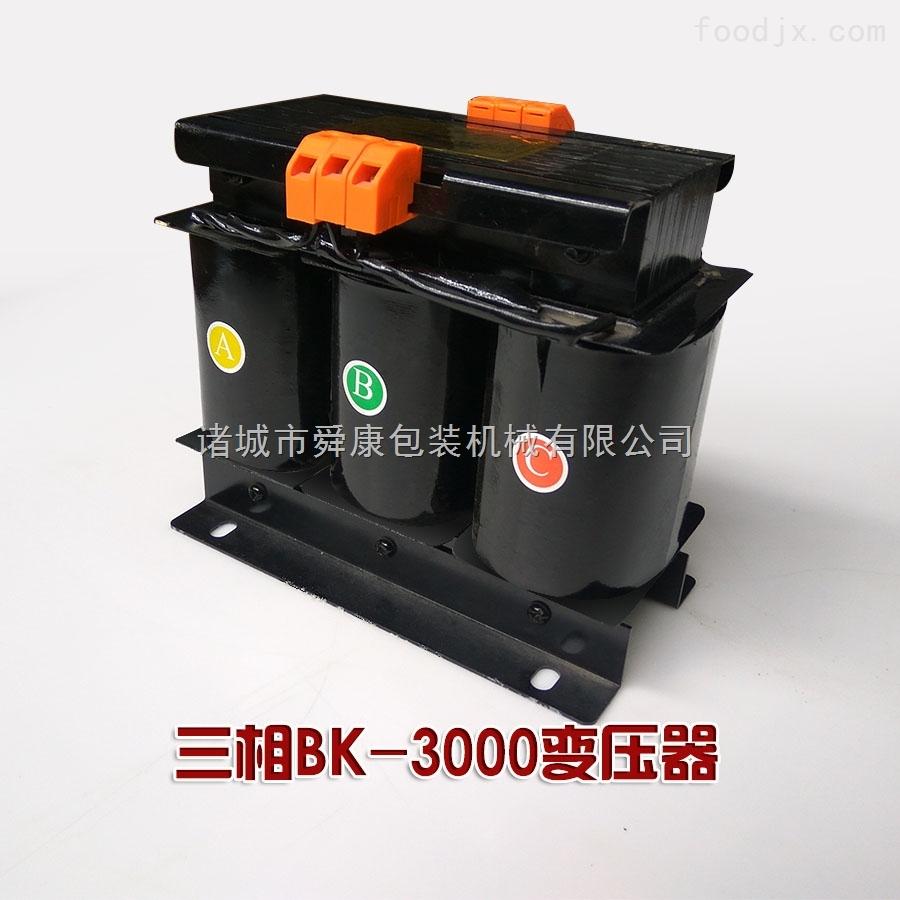 控制变压器BK3000 真空包装机配件 隔离变压器 高频变压器