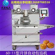 云南小型火腿月饼机,小型月饼包馅机,月饼机包馅机