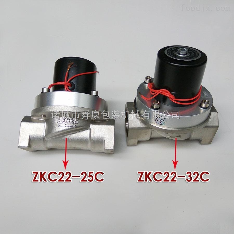电磁阀ZKC22-32-C真空加压阀真空包装机不锈钢电磁阀
