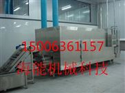 厂家供应 平板果蔬速冻机 节能型全流态化单体速冻机