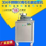 单石磨豆浆机商用