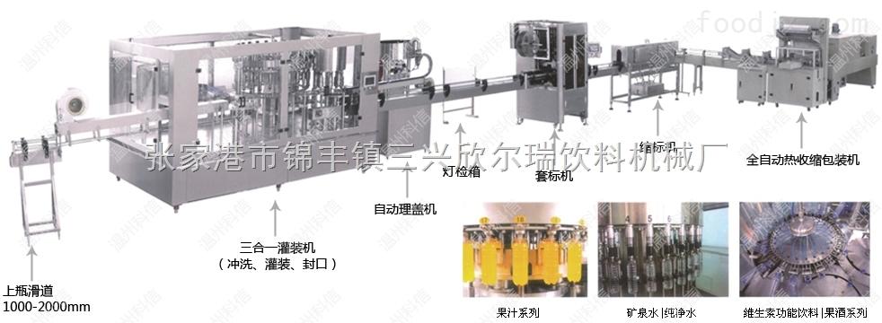 果汁灌装生产线