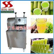 供应立式榨汁机、质量更好的立式榨甘蔗汁机生产厂家