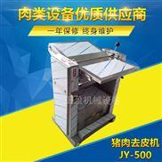 广州小型猪肉去皮机半自动安全猪肉剥皮机