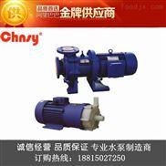 厂家直销CQB32-25-125F 1.5KW普通/防爆型氟塑料磁力泵