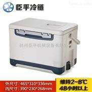 臣平送检冷藏箱CP025样本运输专用箱2-8℃保冷48小时