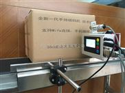 360型-手持式噴碼機Z新批發價格%聊城在線式噴碼機%編織袋噴碼機