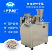 厂家直销  BY全自动小型包合式仿手工商用饺子机器