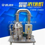 广州蓝垟机械蜂蜜浓缩机蜂蜜配制机不锈钢小型真空低温蜂蜜生产浓缩设备浓缩锅