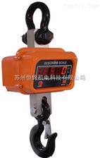 苏州供应OCS直视电子吊秤,上海3t/5t/10t电子吊钩秤