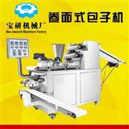 全自动仿手工卷面式蒸包子机 高智能 食品机械