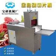 专业生产全自动羊肉切片机 多功能牛羊肉切片机新型商用 创业食品加工项目