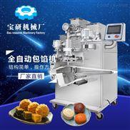 全自动馅中馅自动包馅机 月饼成型机专业月饼制作食品设备