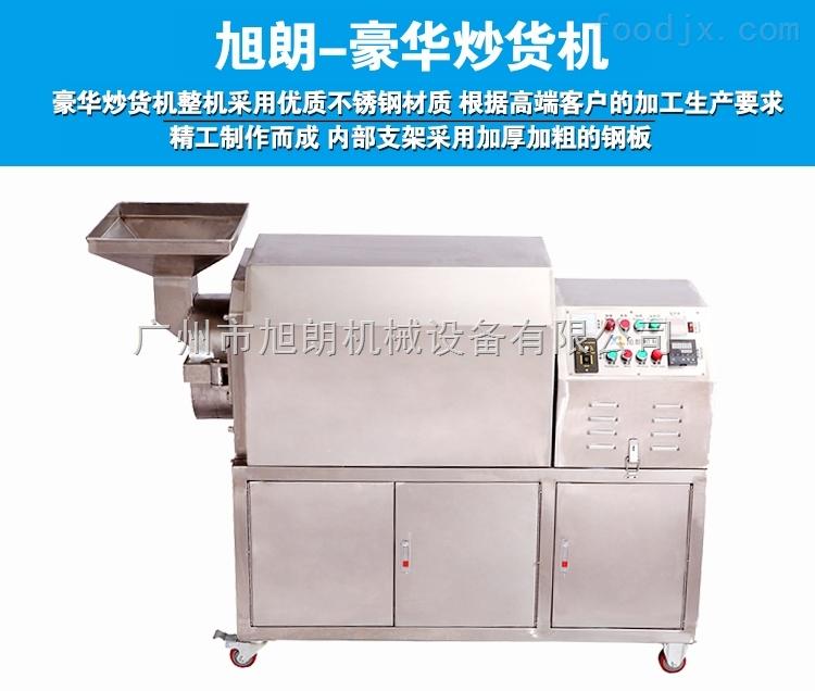 家用电豆腐渣炒货机保养方法