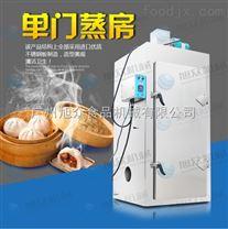 大型蒸包柜 食堂商用蒸房 蒸包子馒头的设备